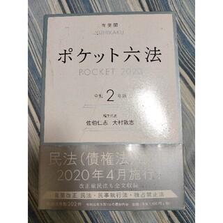 ポケット六法 令和2年版(人文/社会)