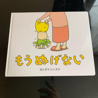 もうぬげない(絵本/児童書)