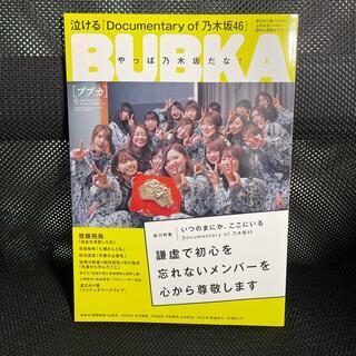 ノギザカフォーティーシックス(乃木坂46)のBUBKA 2019年9月号 乃木坂46特集(アイドルグッズ)