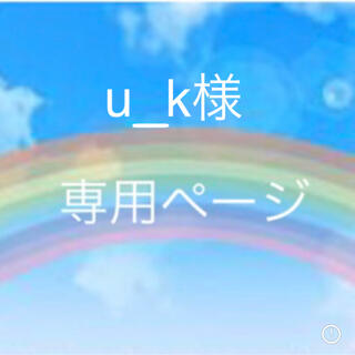 ジャニーズウエスト(ジャニーズWEST)のu_k様専用♡公式写真12枚(アイドルグッズ)