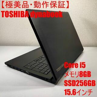 東芝 - 【極美品】TOSHIBA dynabook ノートパソコン i5 (765)