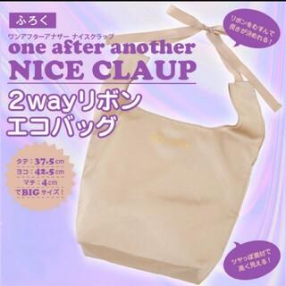 ナイスクラップ(NICE CLAUP)のワンアフターアナザー ナイスクラップ 2wayリボンエコバッグ(エコバッグ)