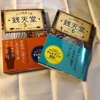 銭天堂 ふしぎ駄菓子屋  5巻と6巻 2冊セット(絵本/児童書)
