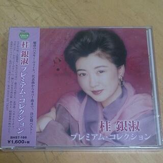 新品CD 桂銀淑 プレミアム・コレクション(演歌)