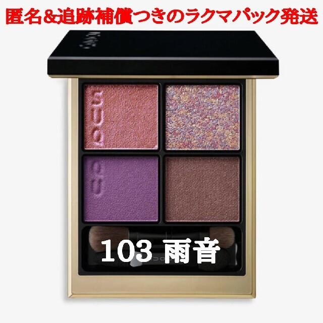 SUQQU(スック)のSUQQUUKシグニチャーカラーアイズ103 AMAOTO 雨音 限定完売品 コスメ/美容のベースメイク/化粧品(アイシャドウ)の商品写真