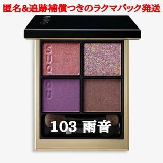 SUQQU - SUQQUUKシグニチャーカラーアイズ103 AMAOTO 雨音 限定完売品