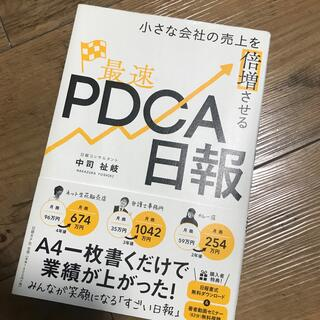 小さな会社の売上を倍増させる最速PDCA日報(ビジネス/経済)