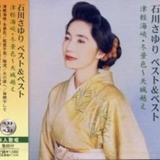 【新品CD】石川さゆり/ベスト&ベスト 津軽海峡・冬景色~天城越え(演歌)