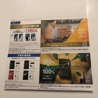 プルームテック(PloomTECH)のプルームテックプラス専用たばこカプセル 無料引換券(タバコグッズ)