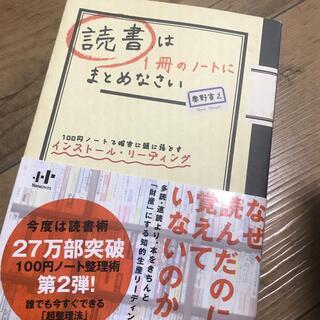 読書は1冊のノ-トにまとめなさい 100円ノ-トで確実に頭に落とすインスト-ル・(その他)