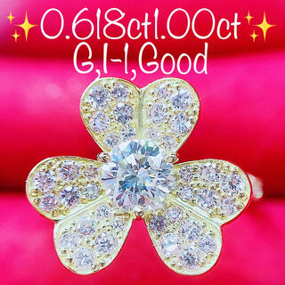 ★0.618ct★✨中宝G,I-1,Good&1.00ctダイヤモンドリング指輪
