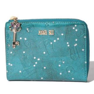 ANNA SUI - 新品✨タグ付き♪ ANNA SUI 牛革財布 ウォレット ターコイズ 送料無料!
