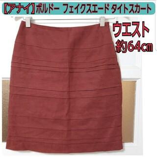 ANAYI - アナイ ボルドー スエード調 ティアード タイトスカート 36(Sサイズ/7号)