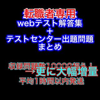 【転職者用】Webテスト 解答集 SPI テストセンター(ビジネス/経済)