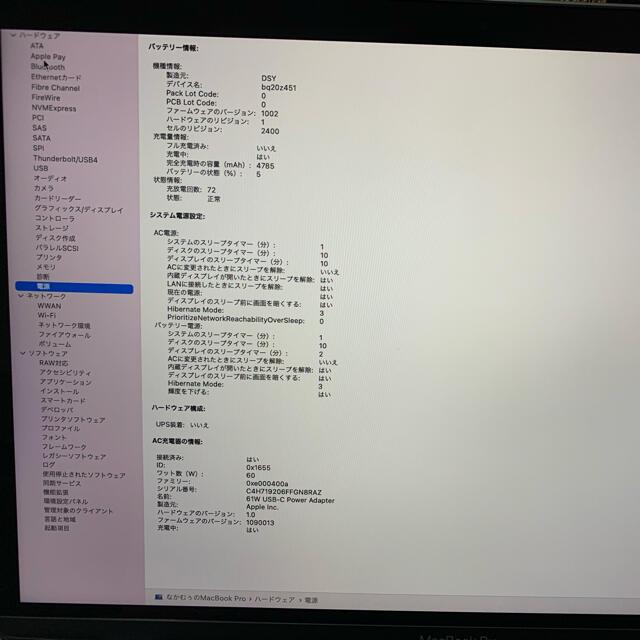 Mac (Apple)(マック)のMacBook Pro 2020 スペースグレー 512GB 極美品 不具合無し スマホ/家電/カメラのPC/タブレット(ノートPC)の商品写真