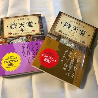 ふしぎ駄菓子屋 銭天堂 3巻、4巻 2冊セット(絵本/児童書)