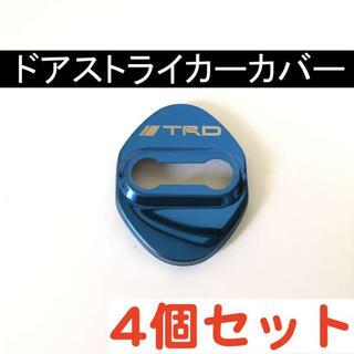 TRD 青 4個セット ドアストライカーカバー 送無