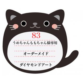 83☆うめちゃんももちゃん様専用 丸めて発送 四角ビーズ【40×40サイズ】(オーダーメイド)