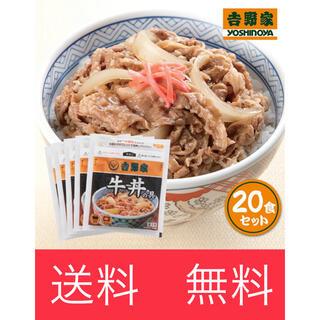 ヨシノヤ(吉野家)の【吉野家牛丼 20食セット】(レトルト食品)