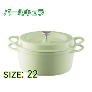 バーミキュラ(Vermicular)のバーミキュラ 鍋 オーブンポットラウンド22cm 【パールグリーン】(鍋/フライパン)