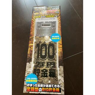 100万円貯まる貯金箱(住まい/暮らし/子育て)