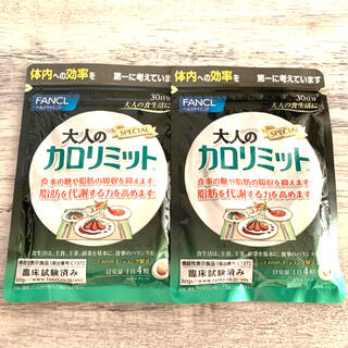 FANCL - FANCL大人のカロリミット30日×2袋