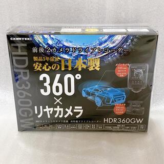 コムテック ドライブレコーダー【HDR360GW】& 駐車監視ケーブル