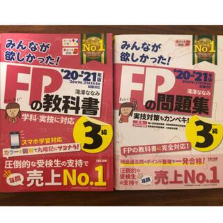 タックシュッパン(TAC出版)のFP3級 (資格/検定)