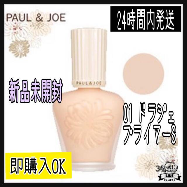 PAUL & JOE(ポールアンドジョー)のポール & ジョー ボーテ プロテクティング ファンデーション プライマー 01 コスメ/美容のベースメイク/化粧品(化粧下地)の商品写真