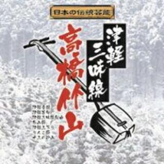 【日本の伝統芸能】津軽三味線 高橋竹山   新品CD(演歌)