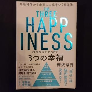 精神科医が見つけた3つの幸福 最新科学から最高の人生をつくる方法(人文/社会)