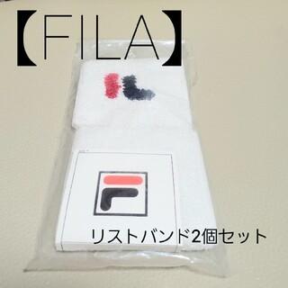 フィラ(FILA)のFILA リストバンド2個セット 《新品》(その他)