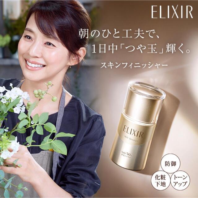ELIXIR(エリクシール)の資生堂 エリクシール アドバンスド スキンフィニッシャー SPF50+ PA++ コスメ/美容のボディケア(日焼け止め/サンオイル)の商品写真