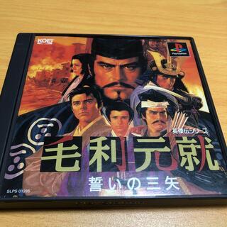 コーエーテクモゲームス(Koei Tecmo Games)の毛利元就 誓いの三矢 PS(家庭用ゲームソフト)