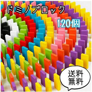 カラードミノ 12色 120個 知育玩具 積み木 木製 おもちゃ 子ども