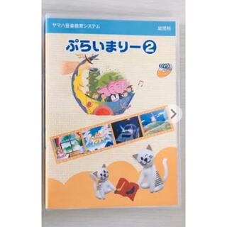 ヤマハ(ヤマハ)のヤマハ音楽教室 DVD ②(知育玩具)