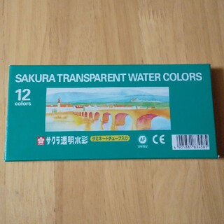 サクラクレパス(サクラクレパス)のサクラ 透明水彩12色(絵の具/ポスターカラー)