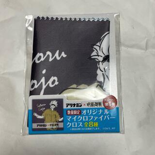 集英社 - アリナミン オリジナルマイクロフィバークロス 呪術廻戦 五条悟