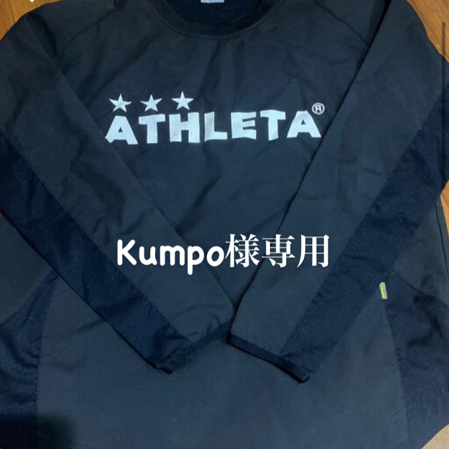 ATHLETA(アスレタ)のATHLETA ピステ上下セット スポーツ/アウトドアのサッカー/フットサル(ウェア)の商品写真