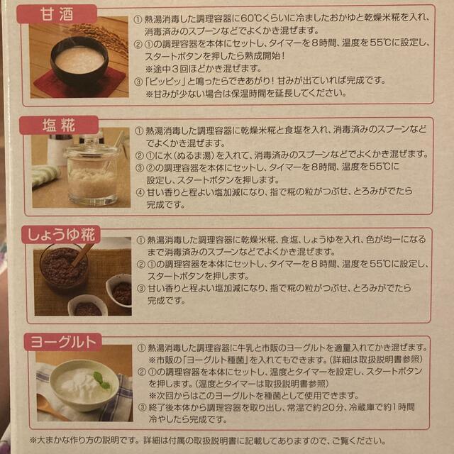 【marukome】〈美品〉プラス糀甘酒メーカー糀美人MP101 スマホ/家電/カメラの調理家電(調理機器)の商品写真