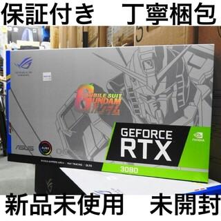 ASUS - 新品未開封 ROG-STRIX-RTX-3080-GUNDAM-EDITION
