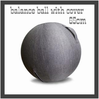 カバー付き バランスボール 65cm(エクササイズ用品)
