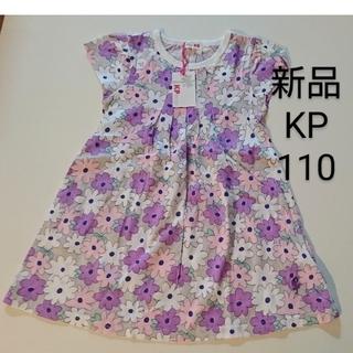 KP - KP ニットプランナー ワンピース 110 子供服 女の子 新品