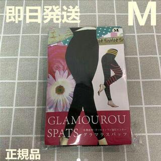 【正規品】 グラマラスパッツ Mサイズ グラマラススパッツ
