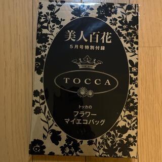 TOCCA - 美人百花5月号付録