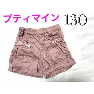 petit main - プティマイン ショートパンツ 女の子 130サイズ
