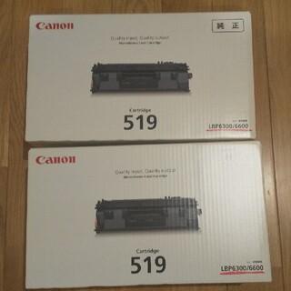 キヤノン(Canon)のキャノン カートリッジ 519 二個セット(OA機器)