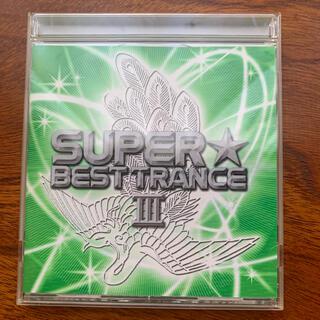 Super Best Trance Ⅲ CD(クラブ/ダンス)