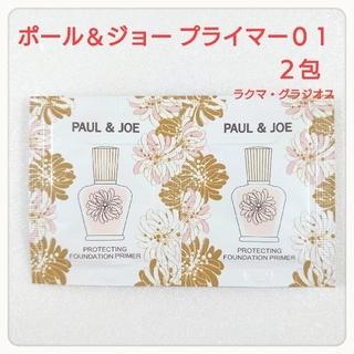 PAUL & JOE - ポール&ジョー 化粧下地 サンプル