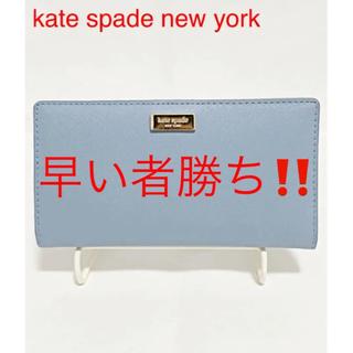 ケイトスペードニューヨーク(kate spade new york)の【高級】kate spade new york 二つ折り財布 WLRU2673(財布)
